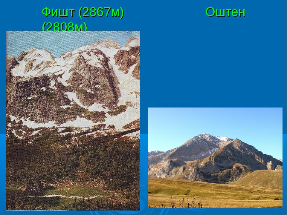 Фишт (2867м) Оштен (2808м)