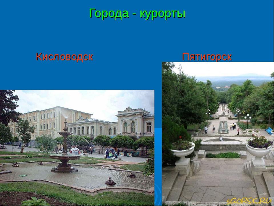 Города - курорты Кисловодск Пятигорск