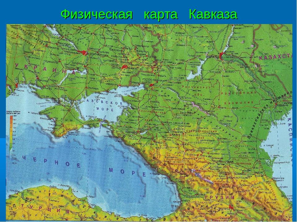 Горы кавказ где находятся на карте