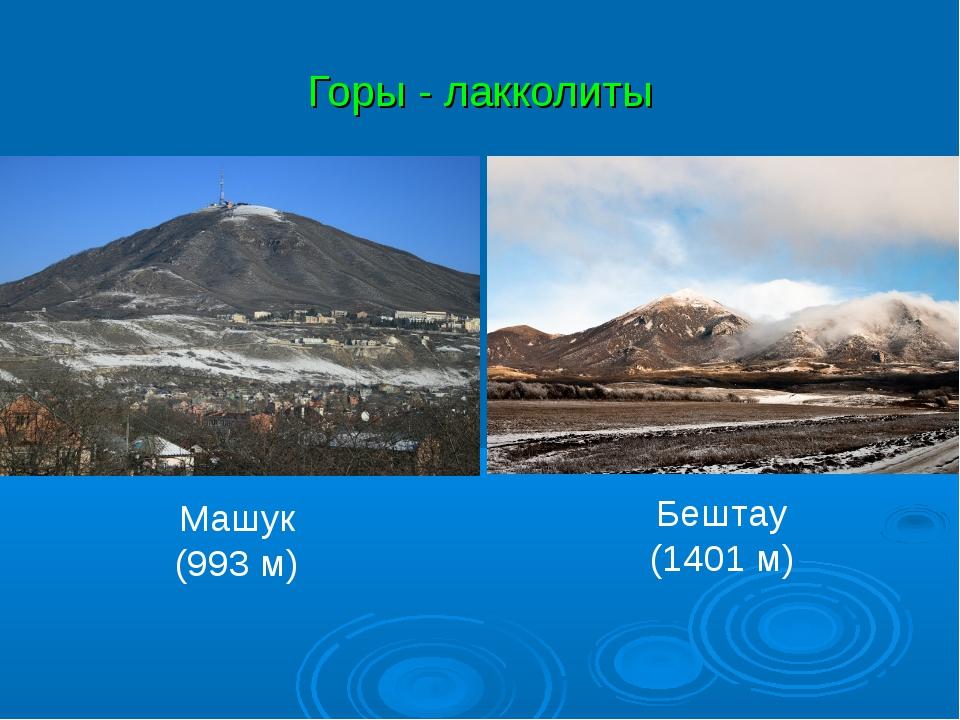 Горы - лакколиты Бештау (1401 м) Машук (993 м)
