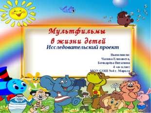 Мультфильмы в жизни детей Исследовательский проект Выполнили: Чалова Елизавет