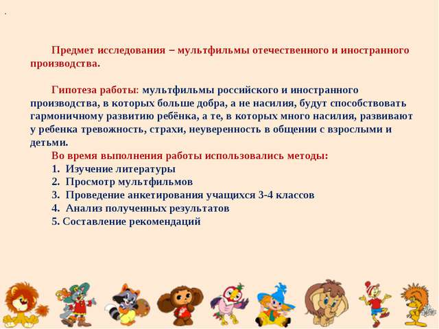 Предмет исследования– мультфильмы отечественного и иностранного производства...