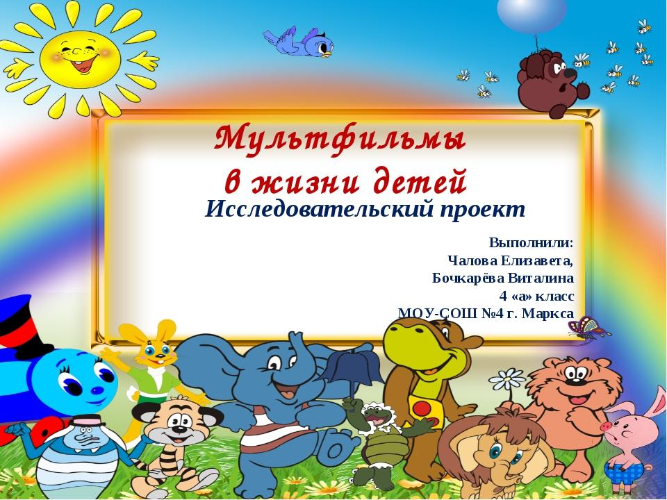 Мультфильмы в жизни детей Исследовательский проект Выполнили: Чалова Елизавет...