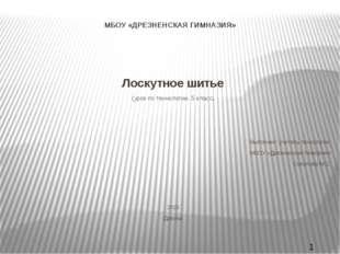 МБОУ «ДРЕЗНЕНСКАЯ ГИМНАЗИЯ» Лоскутное шитье (урок по технологии, 5 класс) Вып