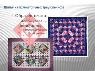Шитье из прямоугольных треугольников