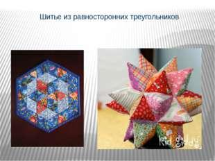 Шитье из равносторонних треугольников