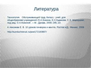 Литература Технология. Обслуживающий труд. 6класс.: учеб. для общеобразоват.у