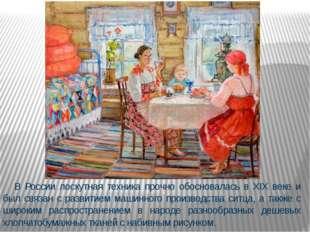 В России лоскутная техника прочно обосновалась в XIX веке и был связан с разв