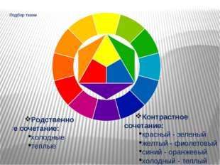 Подбор ткани Контрастное сочетание: красный - зеленый желтый - фиолетовый син