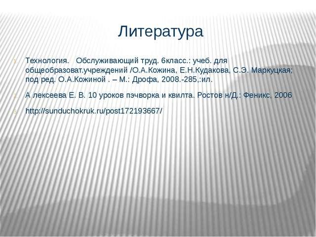 Литература Технология. Обслуживающий труд. 6класс.: учеб. для общеобразоват.у...