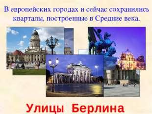 В европейских городах и сейчас сохранились кварталы, построенные в Средние ве