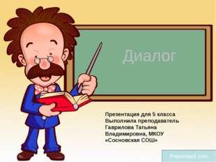 Prezentacii.com Диалог Презентация для 5 класса Выполнила преподаватель Гавр