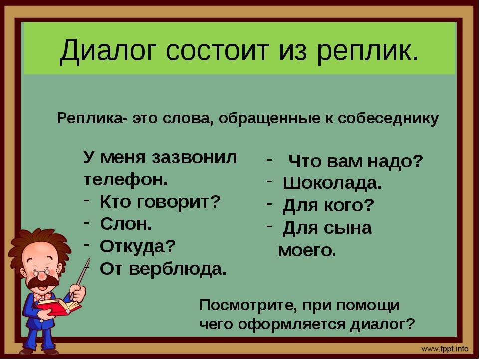 Составить диалог на тему знакомство по русскому языку