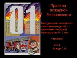 пожарная Правила пожарной безопасности Методическое пособие по ознакомлению д