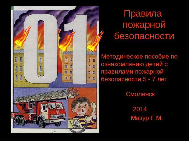 пожарная Правила пожарной безопасности Методическое пособие по ознакомлению д...