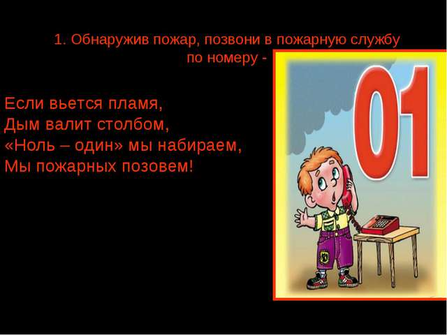 В случае возникновения пожара, нужно действовать следующим образом: 1. Обнару...