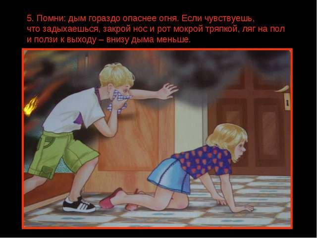 5. Помни: дым гораздо опаснее огня. Если чувствуешь, что задыхаешься, закрой...