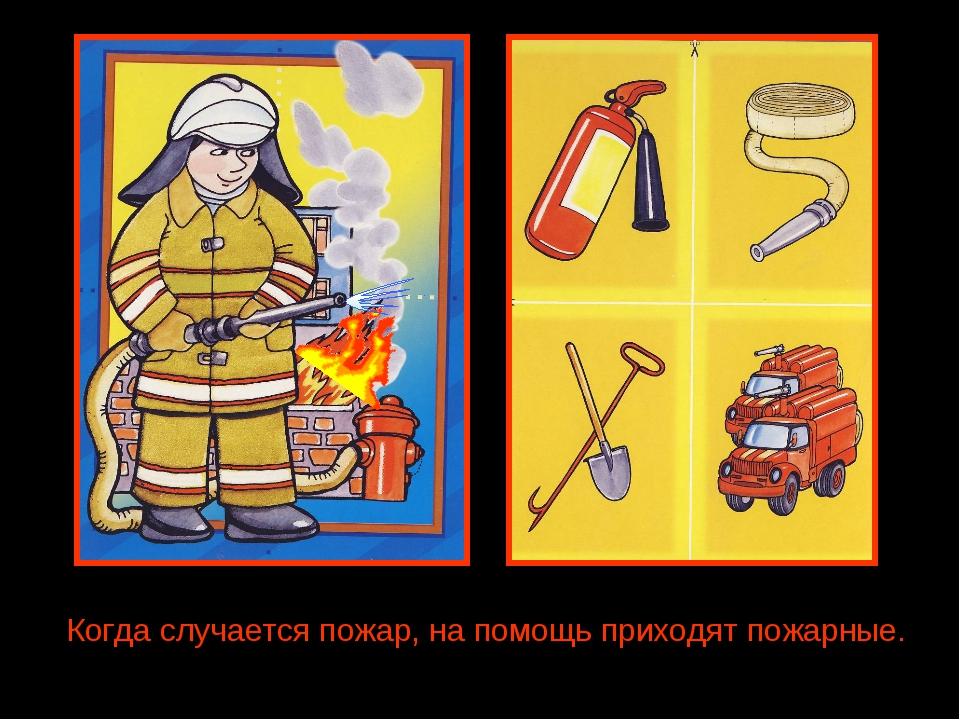 что от чего пожар картинки перенесла множество операций