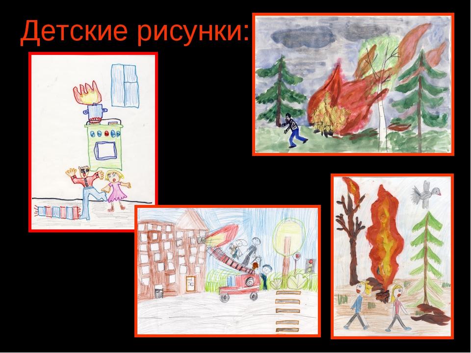 Детские рисунки: