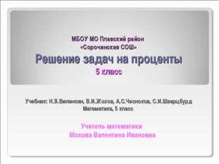 МБОУ МО Плавский район «Сорочинская СОШ» Решение задач на проценты 5 класс Уч