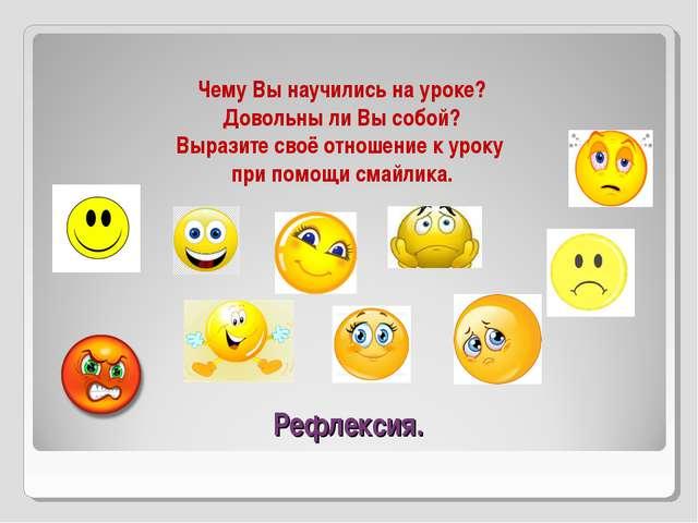 Чему Вы научились на уроке? Довольны ли Вы собой? Выразите своё отношение к у...