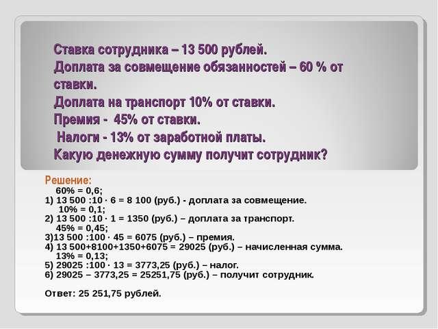 Ставка сотрудника – 13 500 рублей. Доплата за совмещение обязанностей – 60 %...