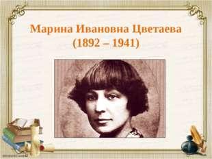 Марина Ивановна Цветаева (1892 – 1941)