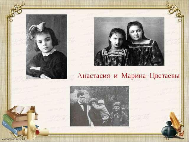 Анастасия и Марина Цветаевы