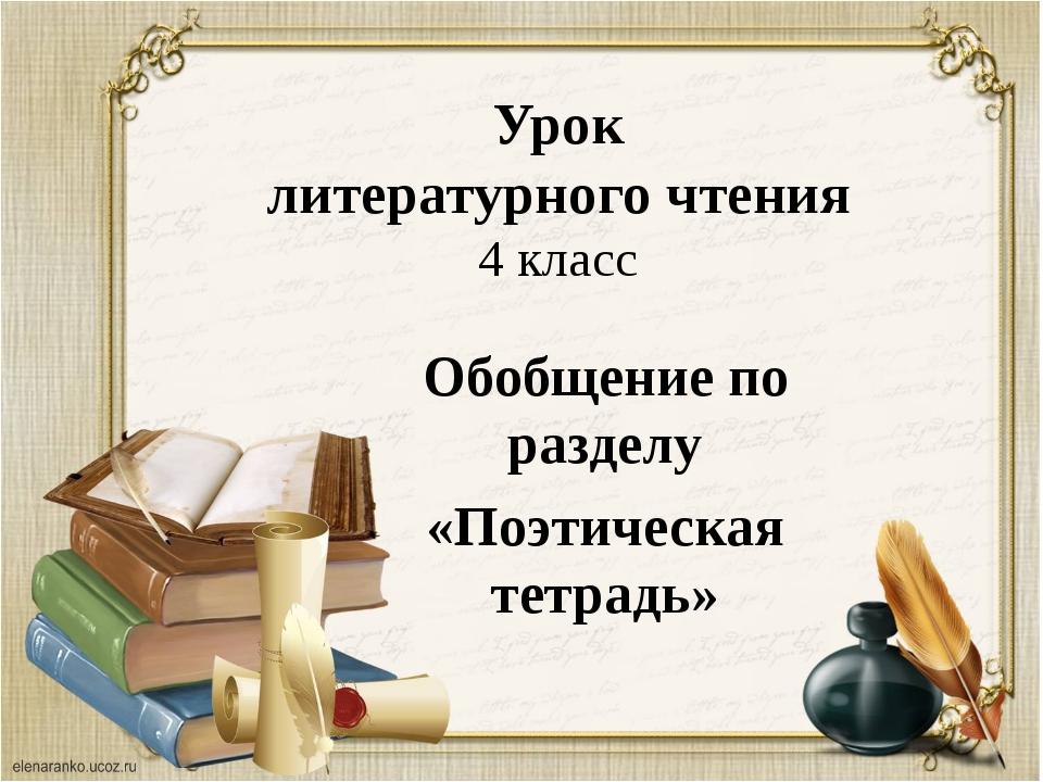 Урок литературного чтения 4 класс Обобщение по разделу «Поэтическая тетрадь»