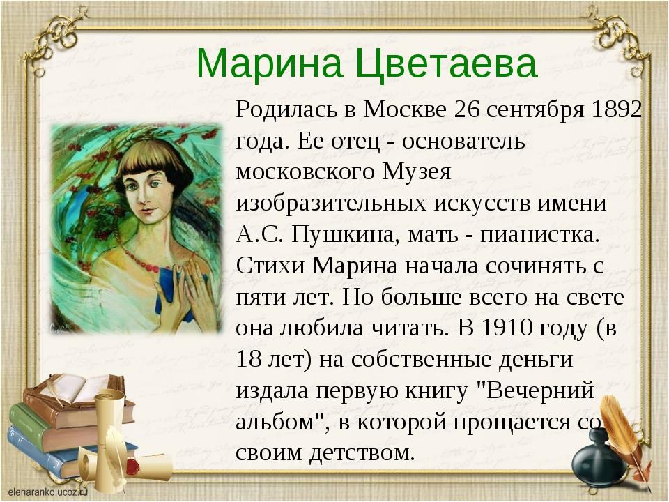 Марина Цветаева Родилась в Москве 26 сентября 1892 года. Ее отец - основатель...