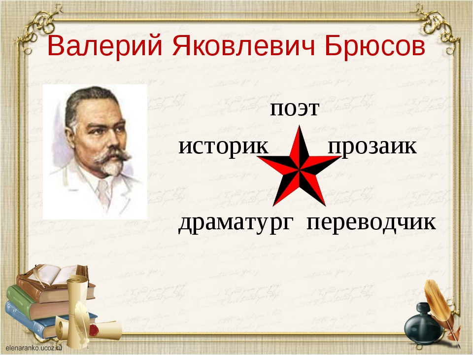 Валерий Яковлевич Брюсов поэт историк прозаик драматург переводчик