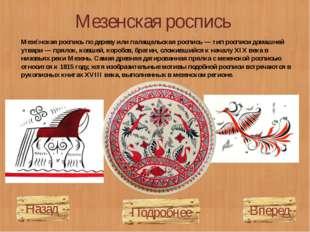 Мезенская роспись Мезе́нская роспись по дереву или палащельская роспись — тип
