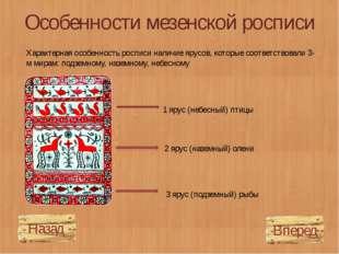 Особенности мезенской росписи 1 ярус (небесный) птицы 2 ярус (наземный) олени