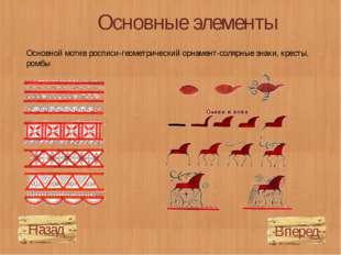 Основные элементы Основной мотив росписи-геометрический орнамент-солярные зна