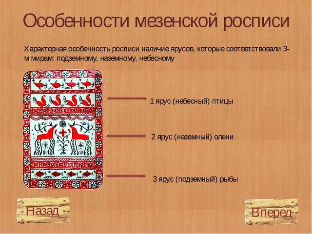 Особенности мезенской росписи 1 ярус (небесный) птицы 2 ярус (наземный) олени...