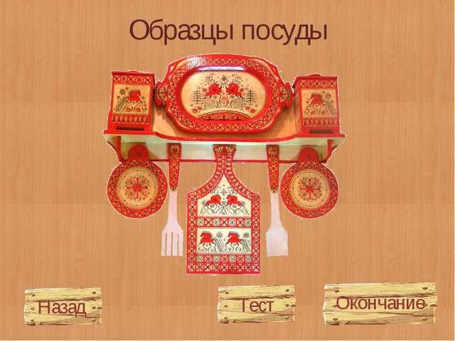 Мезенская роспись По стилю мезенскую роспись можно отнести к наиболее архаичн...