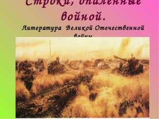 Строки, опалённые войной. Литература Великой Отечественной войны (1941-1945)