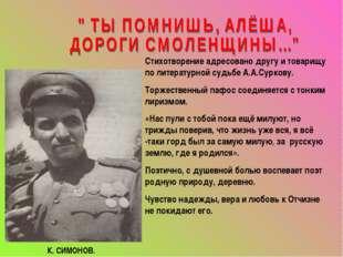 К. СИМОНОВ. Стихотворение адресовано другу и товарищу по литературной судьбе