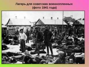 Лагерь для советских военнопленных (фото 1941 года)