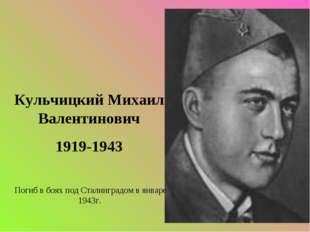 Кульчицкий Михаил Валентинович 1919-1943 Погиб в боях под Сталинградом в янв