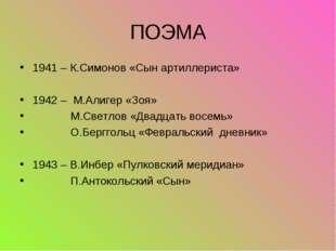 ПОЭМА 1941 – К.Симонов «Сын артиллериста» 1942 – М.Алигер «Зоя» М.Светлов «Дв