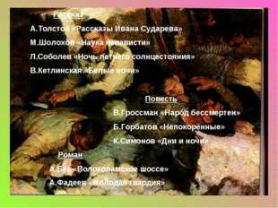 Рассказ А.Толстой «Рассказы Ивана Сударева» М.Шолохов «Наука ненависти» Л.Со