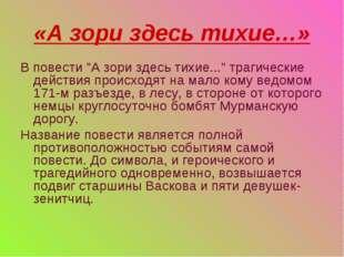 """«А зори здесь тихие…» В повести """"А зори здесь тихие..."""" трагические действия"""