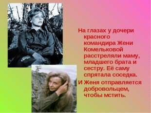 На глазах у дочери красного командира Жени Комельковой расстреляли маму, млад