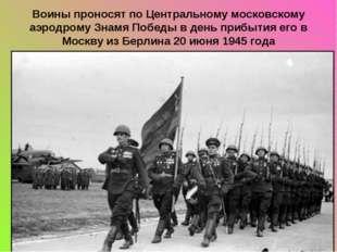 Воины проносят по Центральному московскому аэродрому Знамя Победы в день приб