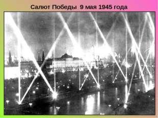 Салют Победы 9 мая 1945 года