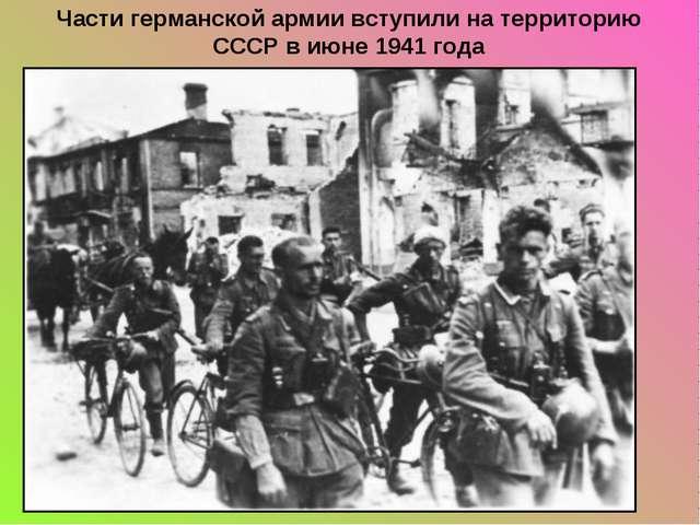 Части германской армии вступили на территорию СССР в июне 1941 года