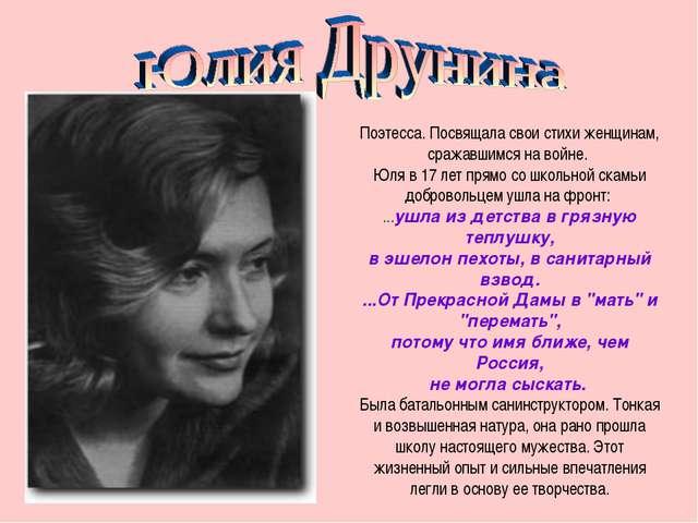 Поэтесса. Посвящала свои стихи женщинам, сражавшимся на войне. Юля в 17 лет п...