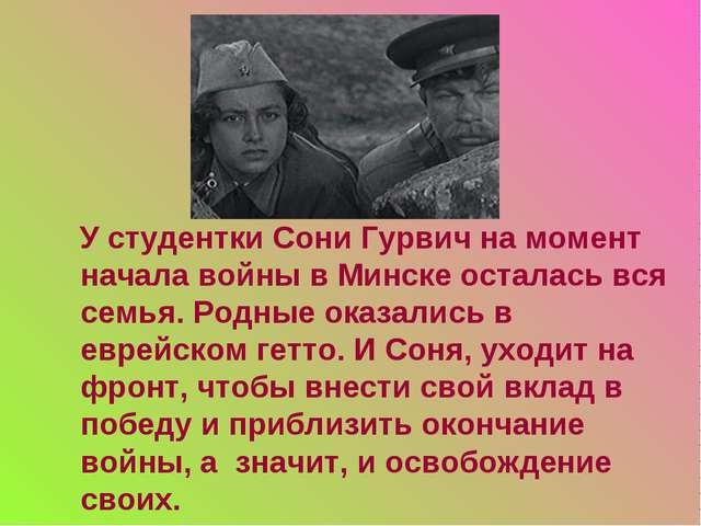 У студентки Сони Гурвич на момент начала войны в Минске осталась вся семья....