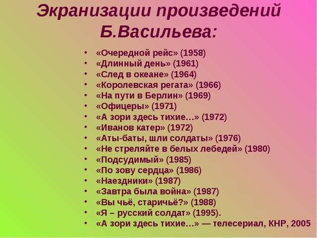 Экранизации произведений Б.Васильева: «Очередной рейс» (1958) «Длинный день»...